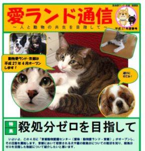 平成27年春号(表紙・4面)